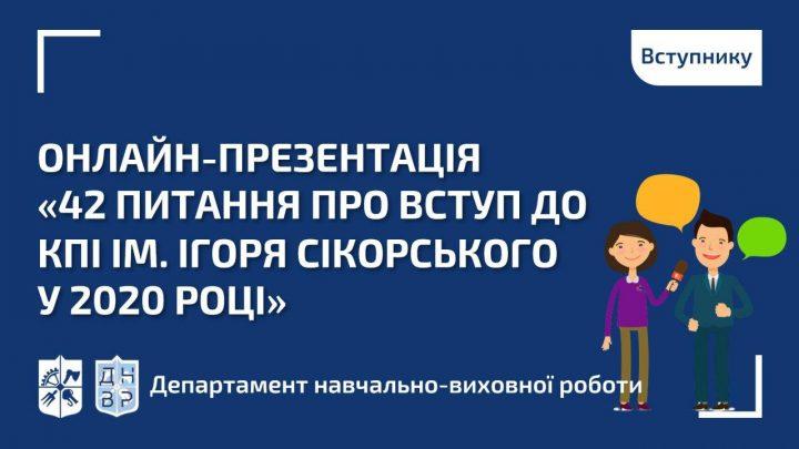"""Онлайн-презентація """"42 питання про вступ до КПІ ім. Ігоря Сікорського у 2020 році"""""""