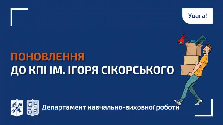 Багато питань про поновлення до КПІ ім. Ігоря Сікорського – маємо відповіді!