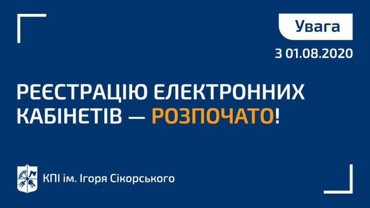 1 серпня о 10:00 розпочалась реєстрація кабінетів вступників 2020