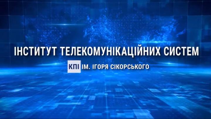 Інститут телекомунікаційних систем КПІ ім. Ігоря Сікорського