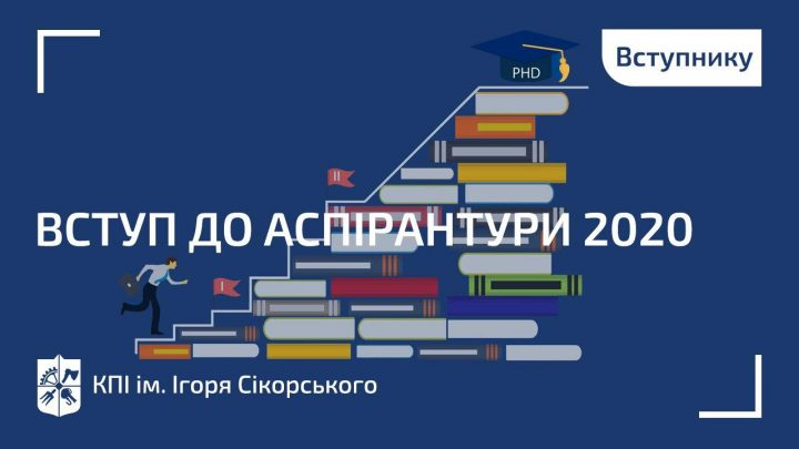 Rules of admission to graduate school 2020. Deadline for submission of documents until 1.07.20, hurry up!