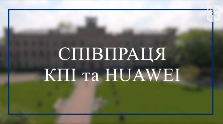 Cooperation between Kyiv Polytechnic and Huawei