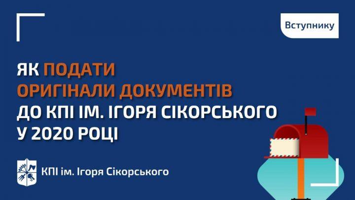 Як подати оригінали документів до КПІ ім. Ігоря Сікорського у 2020 році?