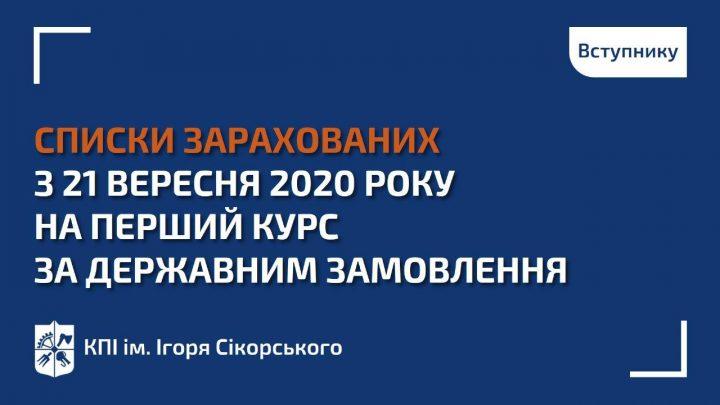 Списки зарахованих з 21 вересня 2020 року на перший курс магістратури за державним замовленням