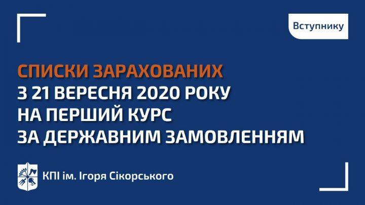 Списки зарахованих з 21 вересня 2020 року на перший курс бакалаврату за кошти фізичних та/або юридичних осіб