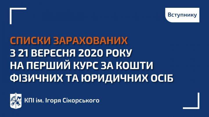 Списки зарахованих з 21 вересня 2020 року на перший курс магістратури за кошти фізичних та/або юридичних осіб