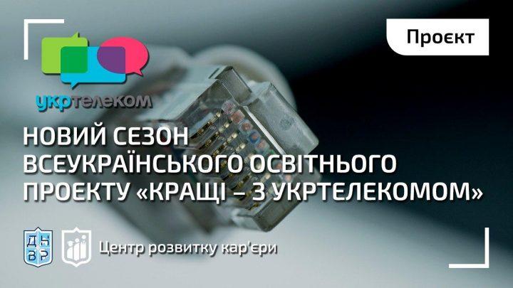 Запрошуємо взяти участь у 8-му сезоні проекту «Кращі – з Укртелекомом»