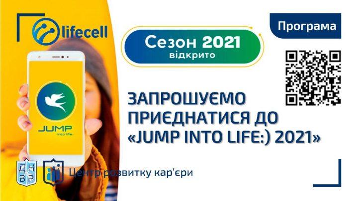 Запрошуємо приєднатися до «JUMP into life:) 2021» від компанії «lifecell»