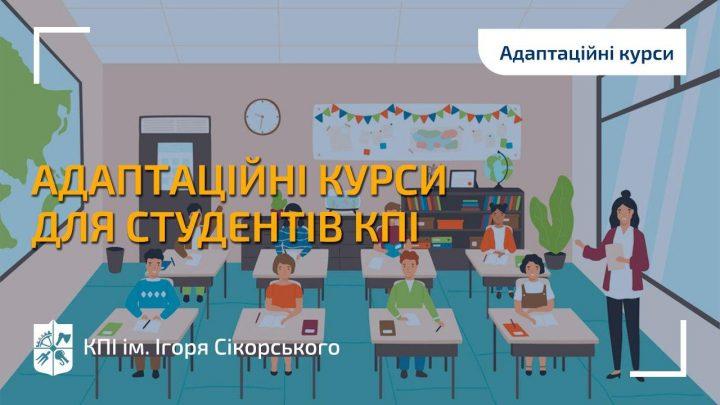 Адаптаційні курси для студентів КПІ