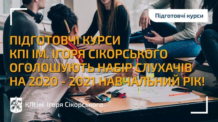 Підготовчі курси КПІ ім. Ігоря Сікорського оголошують набір слухачів на 2020-2021 н.р.