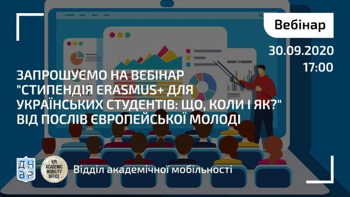 """Запрошуємо на вебінар """"Стипендія Erasmus+ для українських студентів: що, коли і як?"""" від Послів європейської молоді"""