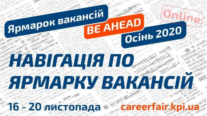 Ярмарок вакансій «beAhead. Осінь 2020»: НАВІГАЦІЯ