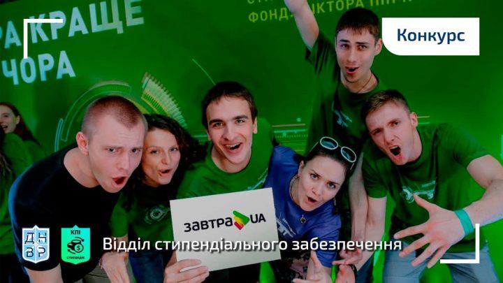 Отримай річну стипендію від стипендіальної програми «Завтра.UA» Фонду Віктора Пінчука