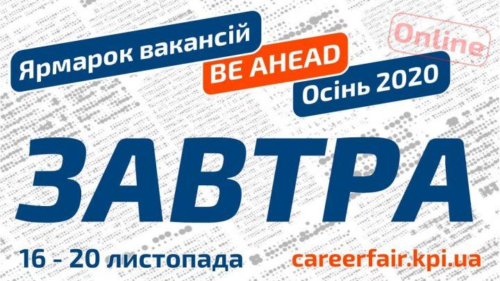 Ярмарок вакансій «beAhead. Осінь 2020»: РОЗПОЧАТО