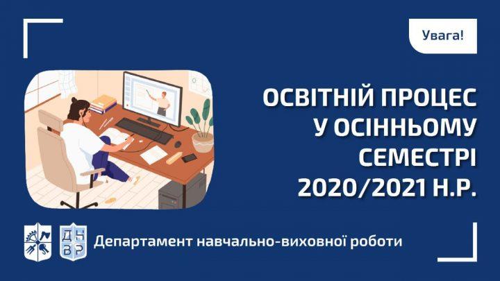 Освітній процес у осінньому семестрі 2020/2021 н.р. продовжує відбуватись дистанційно