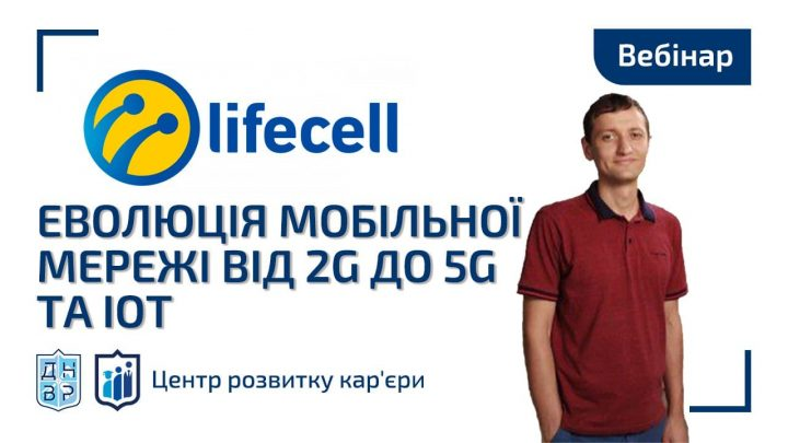 Запрошуємо студентів на майстер клас «Еволюція мобільної мережі від 2G до 5G та IoT» від lifecell