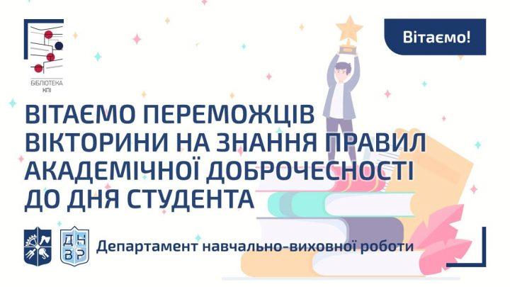 Вітаємо переможців вікторини на знання правил академічної доброчесності до Дня студента