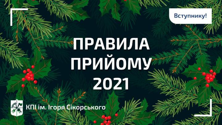 Правила прийому до КПІ ім. Ігоря Сікорського 2021!