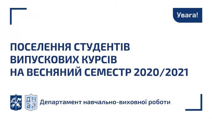 Поселення студентів випускових курсів у весняному семестрі 2020/2021 н.р.