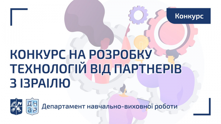 Запрошуємо взяти участь у конкурсі на розробку технологій від партнерів з Ізраїлю