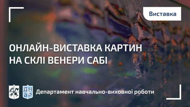 Картинна галерея ЦКМ КПІ ім. Ігоря Сікорського запрошує відвідати онлайн-виставку картин на склі Венери Сабі