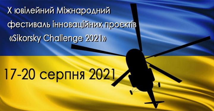 X конкурс стартапів Sikorsky Challenge 2021