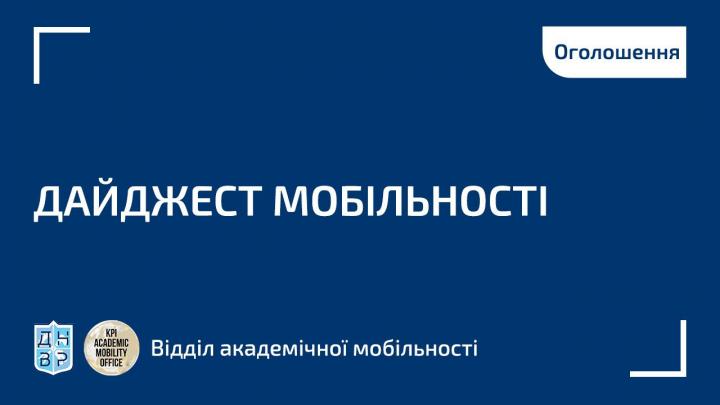 Дайджест актуальних подій та конкурсів від Відділу академічної мобільності: