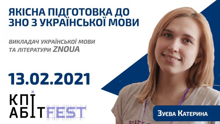 Cпікери КПІАбітFest 13 лютого: викладач української мови та літератури ZNOUA Катерина Зуєва!