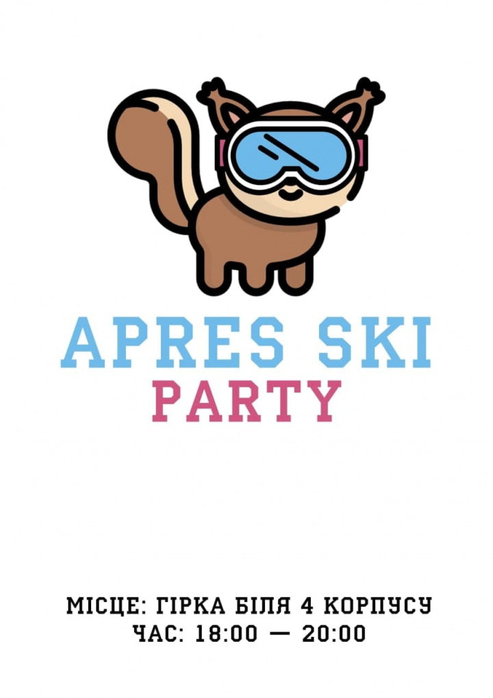 Apres ski party на гірці біля 4 корпусу 17-18 лютого