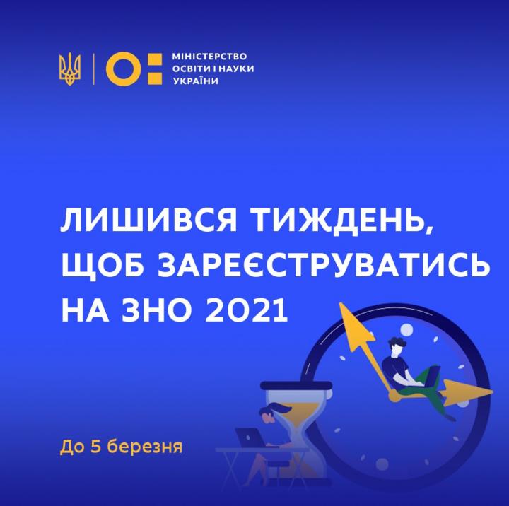 До завершення реєстрації для участі у зовнішньому незалежному оцінюванні 2021 року лишився тиждень – вона триватиме до 5 березня. До цього ж дня також можна внести зміни в персональні дані учасника ЗНО, якщо в Сертифікаті учасника ЗНО виявлено помилку.