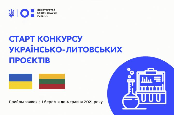 Оголошено конкурс спільних українсько-литовських науково-дослідних проєктів для реалізації у 2022‑2023 рр