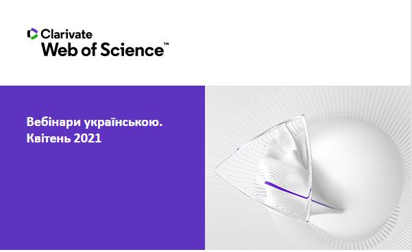 Квітневі вебінари українською від Clarivate