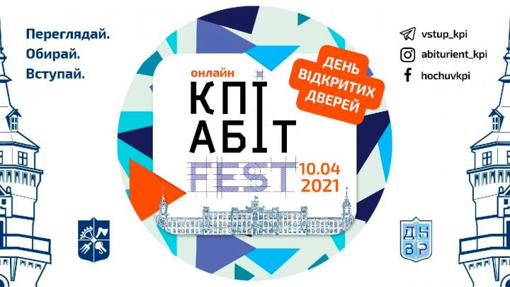 КПІАбітFest уже 10 квітня!