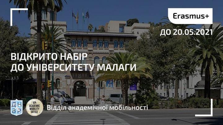 Відкрито набір до Університету Малаги