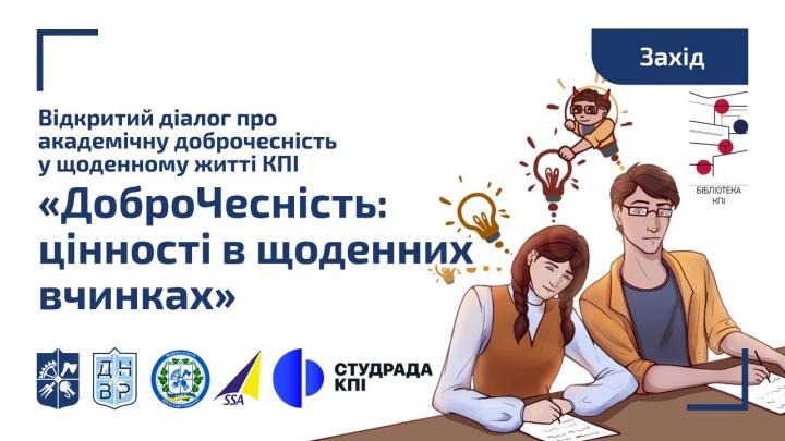 Запрошуємо вас долучитися до відкритого діалогу «ДоброЧесність: цінності в щоденних вчинках»