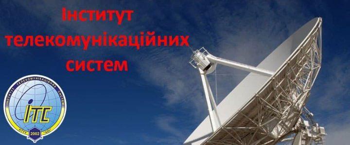 Вступайте до Інституту телекомунікаційних систем!      Коротко про «програму» на 15.05.2021
