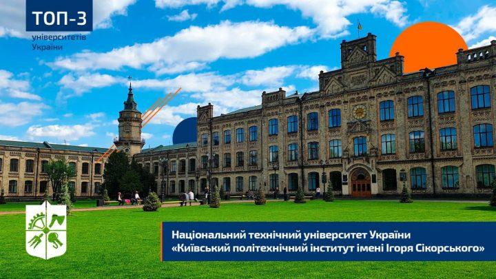 Інформаційний пост для вступників на бакалаврат у КПІ ім. Ігоря Сікорського