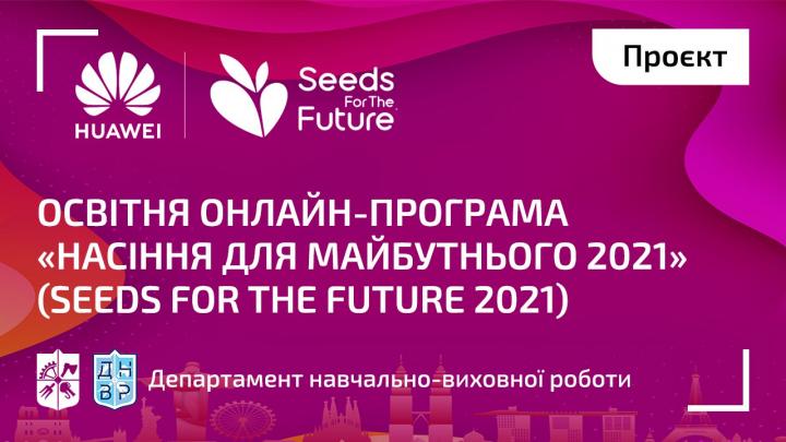 Huawei оголошує конкурсний відбір для участі у всесвітній онлайн-програмі «Насіння для майбутнього 2021» (Seeds for the Future 2021)