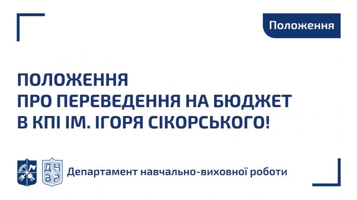 Положення про переведення на бюджет в КПІ ім. Ігоря Сікорського!
