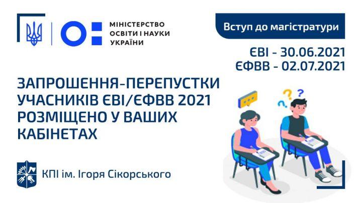 Запрошення-перепустки учасників ЄВІ/ЄФВВ 2021 розміщено у ваших кабінетах