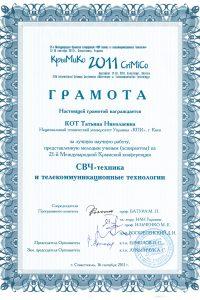 Грамота_Кот_2011